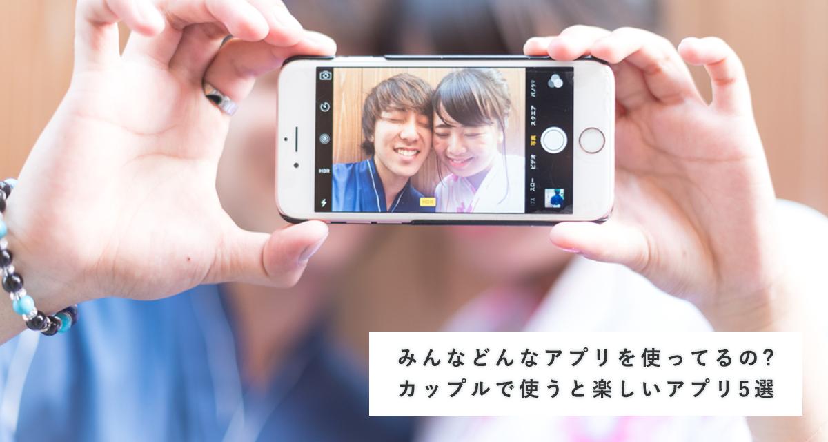 カップルで使いたいアプリ5選。おすすめの写真アプリからコミュニケーションアプリまで