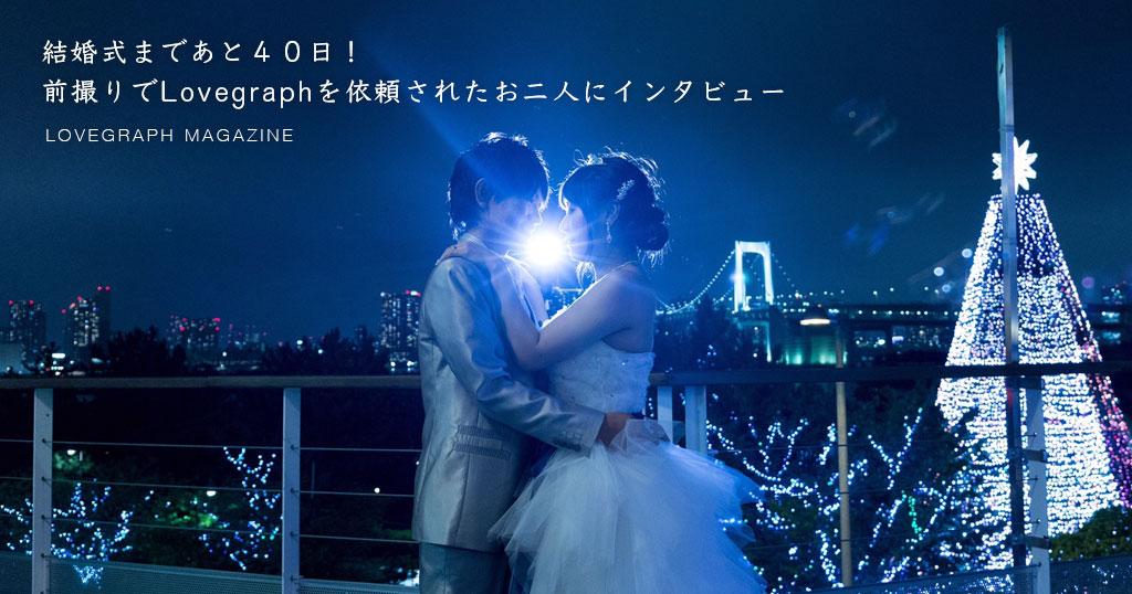 結婚式が待ちどおしい。式場の近くでウェディング撮影を依頼されたお二人にインタビュー。