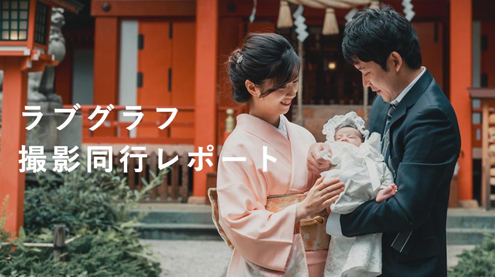 """家族にとって大切な記念""""お宮参り""""の撮影に密着♩ 撮影同行レポートvol.1"""