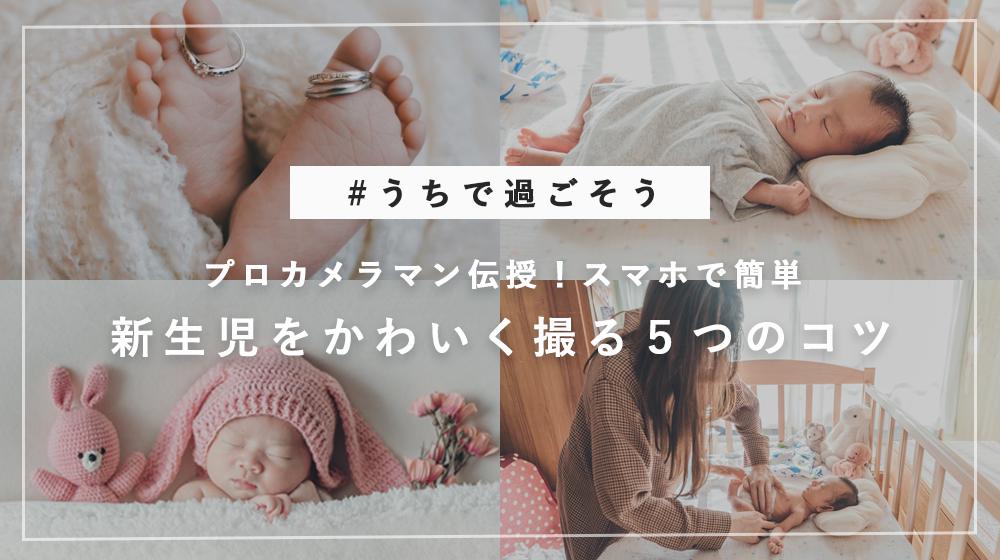 """【 うちで過ごそう 】プロカメラマンが教える""""新生児をかわいく撮る5つのコツ"""""""
