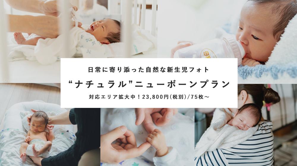 """自然な新生児フォトを残したい人のための""""ナチュラルニューボーンフォト""""プランができました"""