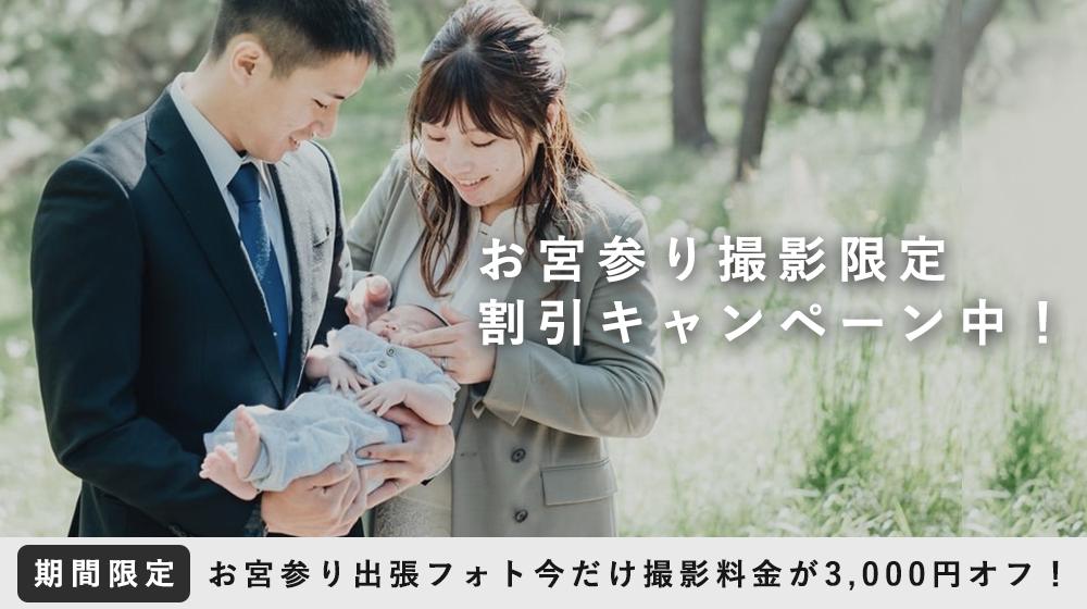 【 今だけ限定 】お宮参り撮影3,000円オフクーポン