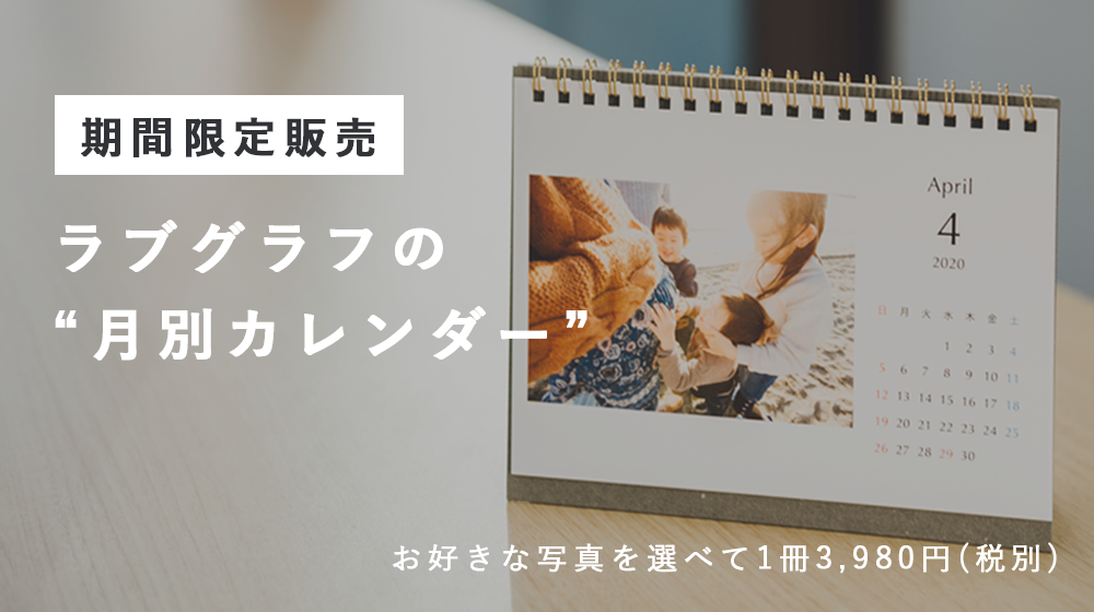 【期間限定】月別カレンダーの販売を開始しました!