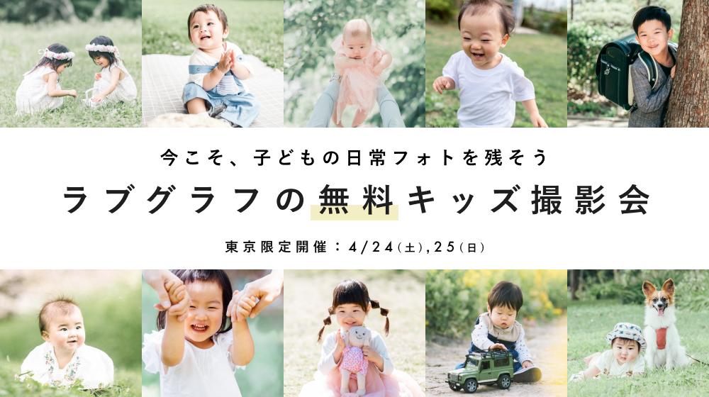 【東京限定】無料のキッズ撮影会を開催します!