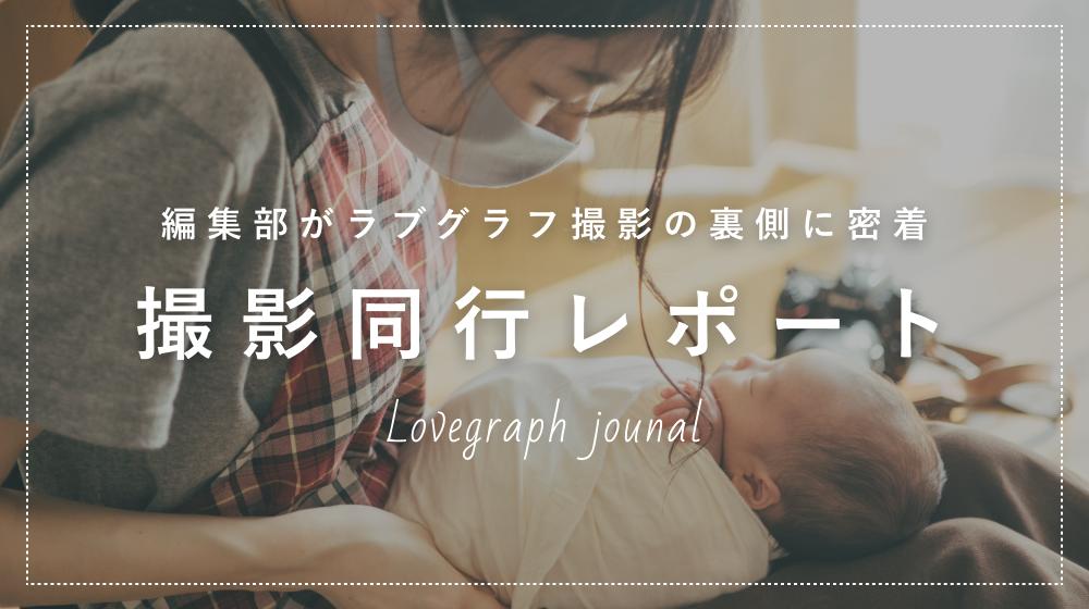 うまれたばかりの赤ちゃんを神秘的に残す「アートニュボーンフォト」の撮影に密着♪ 撮影同行レポートvol.3