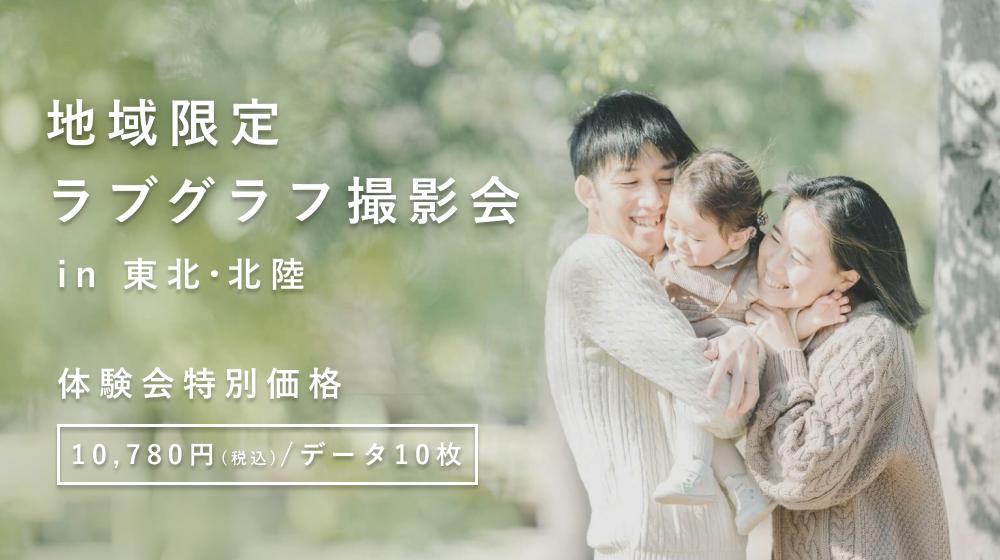 【東北・北陸限定】春の撮影会開催のお知らせ