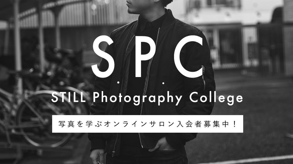オンラインサロン「STILL Photography College」を開設!メンバー募集を開始しました。