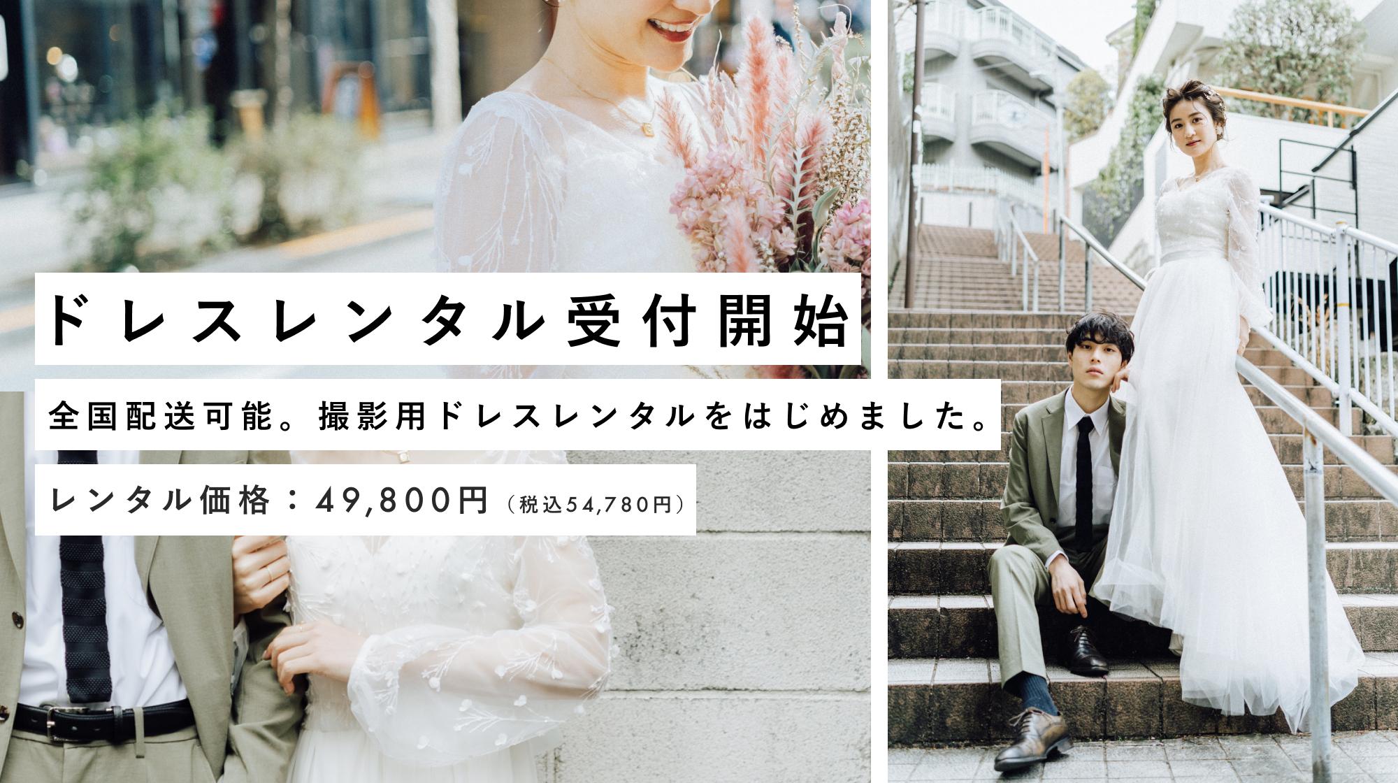 """ウェディングフォトプラン専用""""ドレスレンタル""""の受付を開始しました!"""