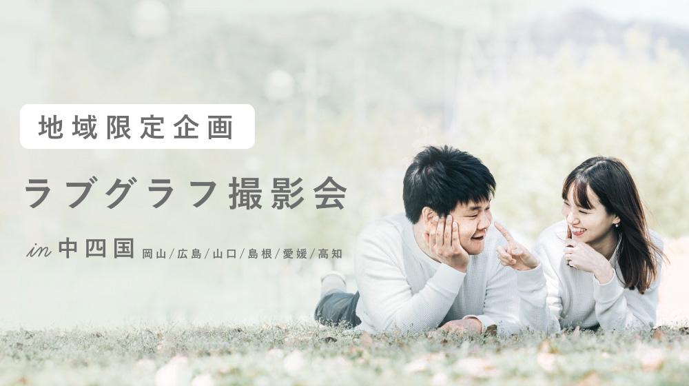 【中四国限定】初夏の撮影会開催のお知らせ