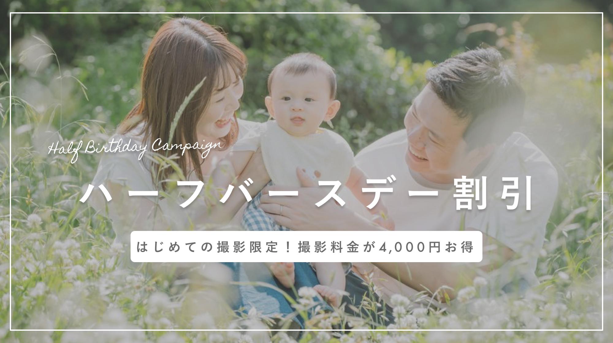 ハーフバースデーさん限定4,000円割引キャンペーン中!