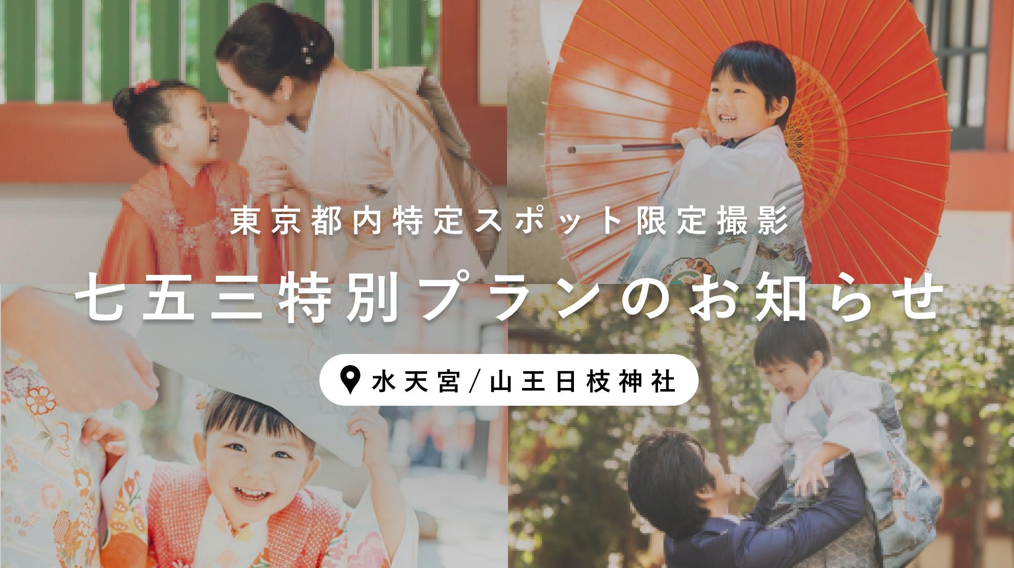 【七五三期間限定】東京水天宮/日枝神社 特別撮影プランのお知らせ
