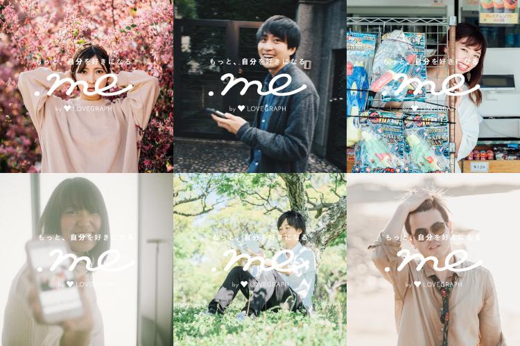 自分を好きになるためのプロフィール撮影『.me(ドットミー)』をはじめました  1番目の写真