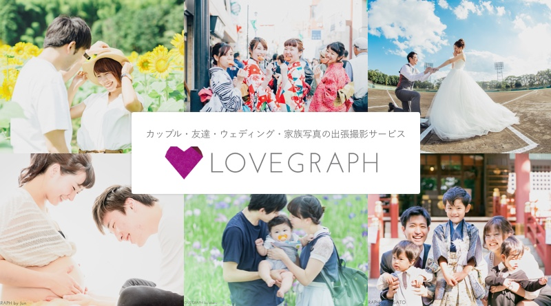 lovegraph.meのOG画像