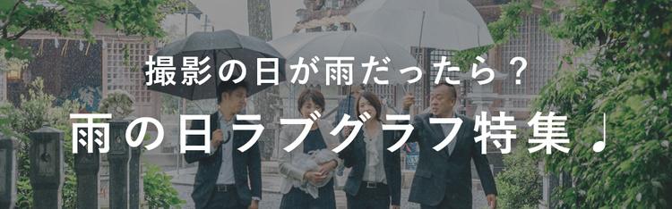 雨の日撮影特集♩