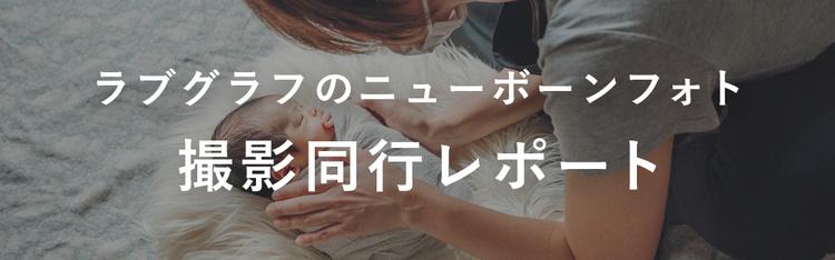 撮影同行レポート!